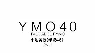 YMO40TALKABOUTYMO小池美波欅坂46Vol.1