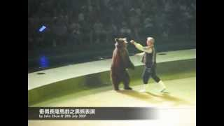 preview picture of video '[070728] CN - 番禺長隆馬戲之黑熊表演'