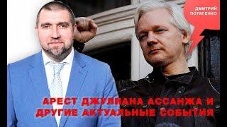 «Потапенко будит!», Юрий Сапрыкин, арест Джулиана Ассанжа и другие актуальные события