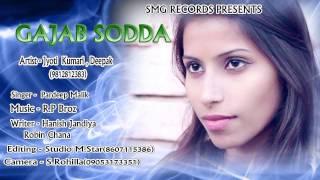 Gajab Sodda  New Haryanvi Song 2017  Pardeep Malik  Official Full Song  SMG Records