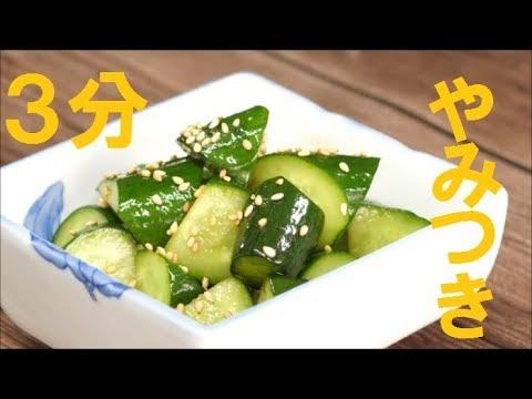 , title : '【おつまみレシピ】やみつきキュウリの作り方 簡単3分!おつまみきゅうり 手作り野菜料理【MOGMOG STROLL】