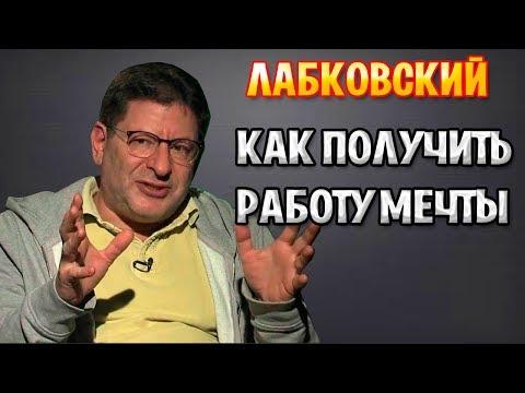 МИХАИЛ ЛАБКОВСКИЙ - КАК ПОЛУЧИТЬ РАБОТУ МЕЧТЫ