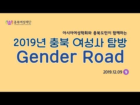 [2019충북 여성사 탐방]젠더로드