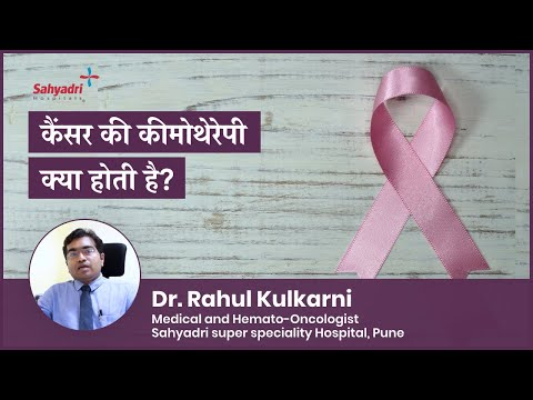 Thumbnail of video - What is Chemotherapy for Cancer | Hindi | Safety, Side Effects | Dr Rahul Kulkarni Sahyadri Hospital