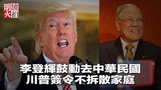 直播:李登輝鼓動去中華民國;眾怒之下,川普簽令不拆散家庭;劉鶴再添要職;茅于軾說中國政治會有意外;教宗和北京有共識《全球新聞連報》2018年6月21日第一次播報