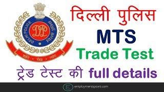 Delhi Police MTS Trade Test | Full Details | Delhi Police