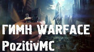 PozitivMC - Гимн Warface