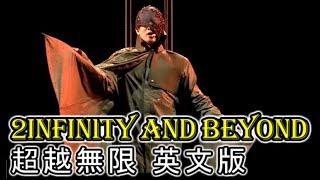 口香糖尬【MV】:林俊傑 JJ Lin-2infinity And Beyond/中英雙語字幕歌詞