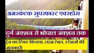 अमरकंटक सुपरफास्ट एक्सप्रेस | Amarkantak Express | Durg To Bhopal | 12853 Train Information
