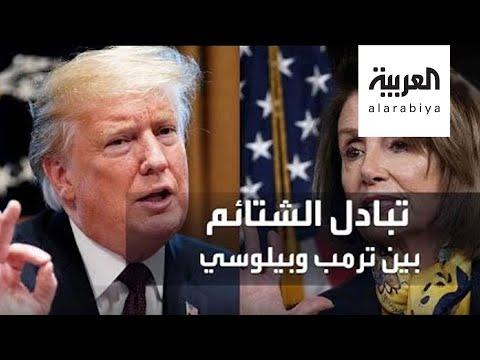العرب اليوم - شاهد: إهانات وألفاظ نابية بين ترامب ونانسي بيلوسي