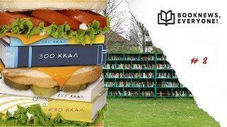 Booknews, everyone | ПП - литература и букшеринг Екатеринбурга