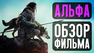 АЛЬФА - ОБЗОР ФИЛЬМА