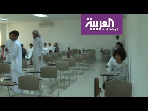 العرب اليوم - شاهد: هل نجحت خطة التعليم عن بُعد في الجامعات السعودية لمواجهة
