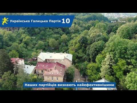 Над Левом: вул. Лісна