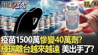 【關鍵時刻】疫苗1500萬慘變40萬劑!?「輝瑞BNT」離台灣越來越遠!?疫情告急美國出手了?