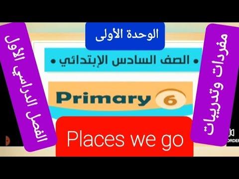 talb online طالب اون لاين الصف السادس الابتدائي/الفصل الدراسي الأول/الوحدة الأولى Places we go مستر/ محمد الشريف