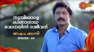 Thamara Thumbi - Episode 64 | 16th Sep 19 | Surya TV Serial | Malayalam Serial