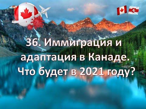 Иммиграция и адаптация в Канаде | Что будет в 2021 году | Январь | Работа, экономика, жилье, ...