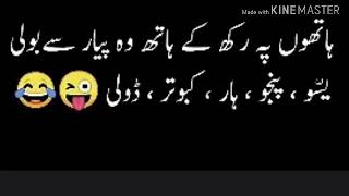 Funny Poetry & Quotes in Urdu 13