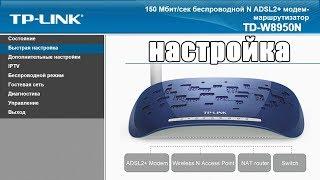 TP Link TD W8950N настройка, прошивка (PPPoE Ростелеком, IPTV, Wi-Fi)