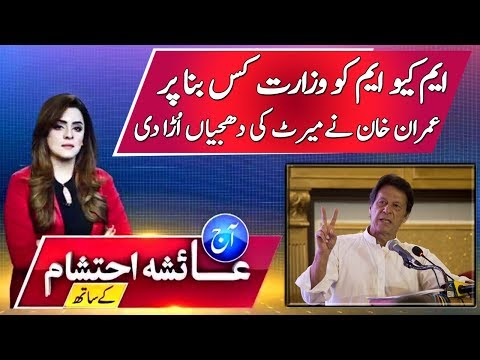 Imran Khan Another Uturn On Politics   Merit Vs MQM   Aaj Ayesha Ehtesham Ke Sath