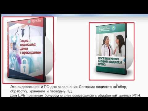 Защита персональных данных пациента. Промо3