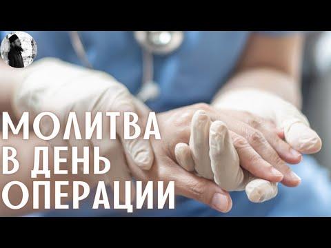 Молитва в день операции. Священник Максим Каскун