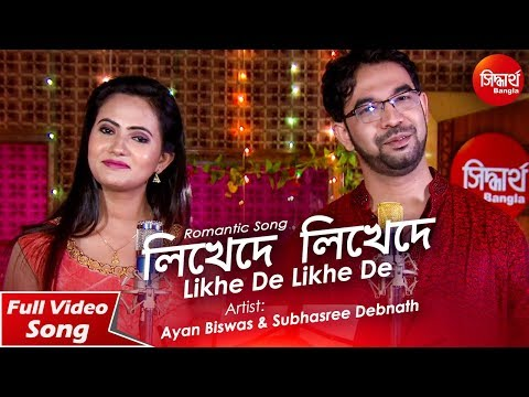 Likhe De Likhe De | Romantic Song | Ayan Biswas & Subhasree Debnath | Siddharth Bangla