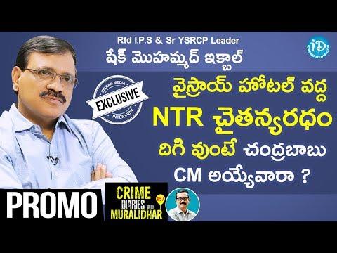 Rtd IPS & Sr.YSRCP Leader Shaik Mohammad Iqbal Interview - Promo | Crime Diaries With Muralidhar #57