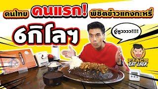 EP24 ปี2 คนไทย คนแรก!!  พิชิตข้าวแกงกะหรี่ 6 กิโล | PEACH EAT LAEK