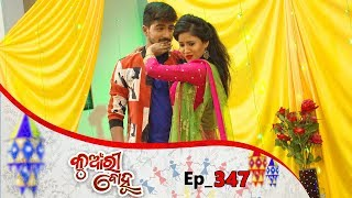 Kunwari Bohu | Full Ep 347 | 19th Nov 2019 | Odia Serial – TarangTV