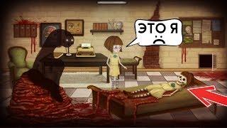 Тени Хотят Напугать Меня! - Fran Bow