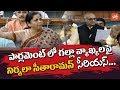 TDP MP Galla Jayadev Comments on PM Modi in Parliament | Nirmala Sitharaman | YOYO TV Channel