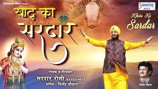 खाटू का सरदार है - Beautiful Shyam   - YouTube
