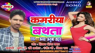 #Ajay Ajuba Yadav Ka Super Hit Song //Kamariya   - YouTube