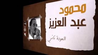 تحميل اغاني محمود عبد العزيز _ العودة تاني /mahmoud abdel aziz MP3