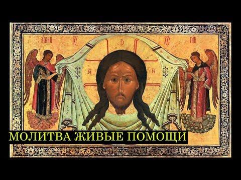 Молитва святому михаилу на каждый день