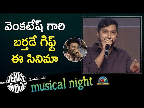 Director Bobby Speech At Venky Mama Musical Night | Venkatesh | Naga Chaitanya | NTV Ent