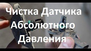 Как почистить датчик абсолютного давления (ДАД) на примере Skoda