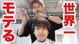 美容師に「世界一モテる髪型にしてください」と注文した結果・・・ - YouTube