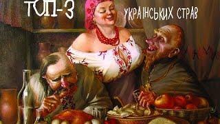 ТОП-3 УКРАЇНСЬКИХ СТРАВ для гостей ЄВРОБАЧЕННЯ
