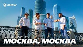 Семья Боджгуа - Москва, Москва | Премьера клипа 2019
