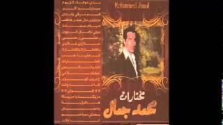 اغاني طرب MP3 محمد جمال حملتك سلامي تحميل MP3