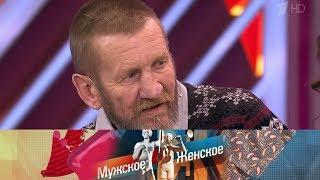 Последнее желание отца. Мужское / Женское. Выпуск от 23.04.2019