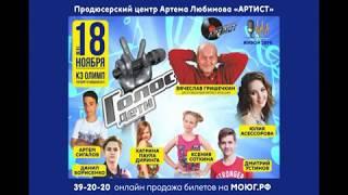 Недетский голос в Таганроге 18.11.2017г.
