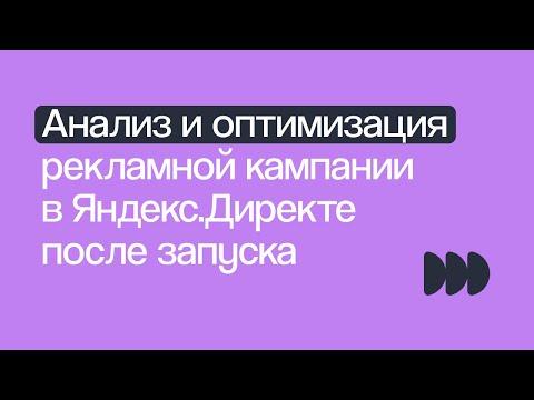 eLama: Анализ и оптимизация рекламной кампании в Яндекс.Директе после запуска от 12.09.2019