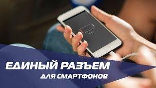 Удар по Apple? ЕС заставляет компанию стандартизировать разъем для телефонов