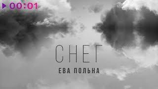 Ева Польна - Снег | Official Audio | 2020