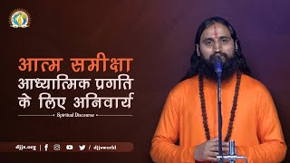 Self Analysis [आत्म समीक्षा] - Must for Spiritual Progress   DJJS Satsang   Swami Vigyananand Ji