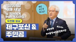 새해 곽재복 관장이 직원에게..영상2-제구포신과 주인공